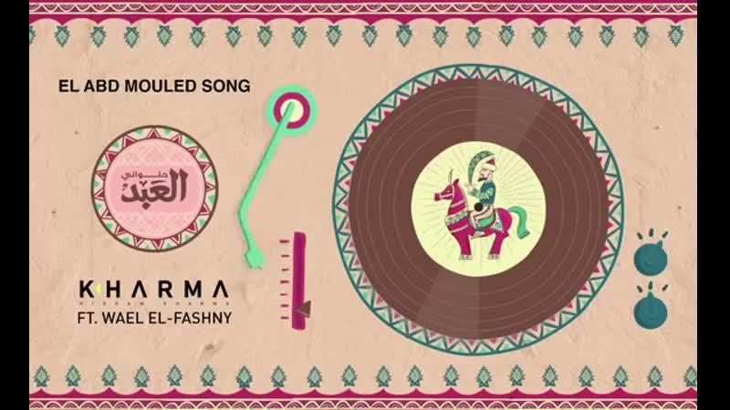 Hisham Kharma Ft. Wael El-Fashny ^ Mouled El Abd _ هشام خرما مع وائ.mp4