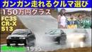 ガンガン走れるクルマ選び!! 150万円クラス【Best MOTORing】1995