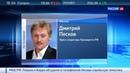 Новости на Россия 24 • Песков: Если бы я допустил оскорбление президента США, меня бы уволили