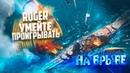 Клановый бой ► RQGER умейте проигрывать ► ⚓ World Of Warships 18