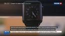 Новости на Россия 24 Тереза Мэй запретила чиновникам носить Apple Watch опасаясь русских хакеров