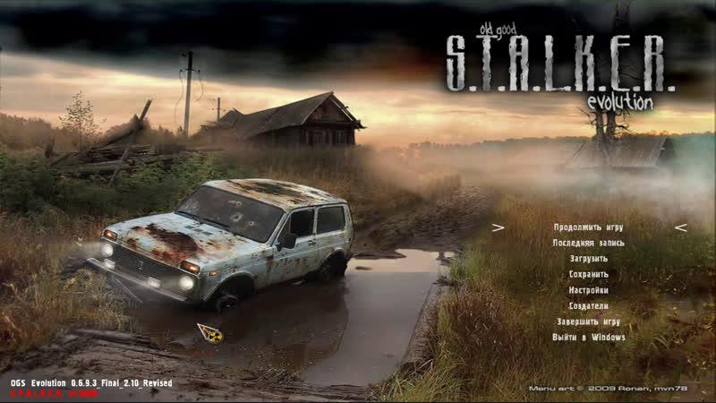 S T A L K E R Тень Чернобыля OGSE 0 6 9 3 21 Лощина Литературные чтения