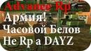 SAMP76[Advance Rp Red] Сливаю бандитов! Часовой Белов, на бомже охрана базы