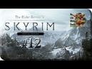 TES V: Skyrim Special Edition[12] - Собака-друг Даэдра (Прохождение на русском(Без комментариев))
