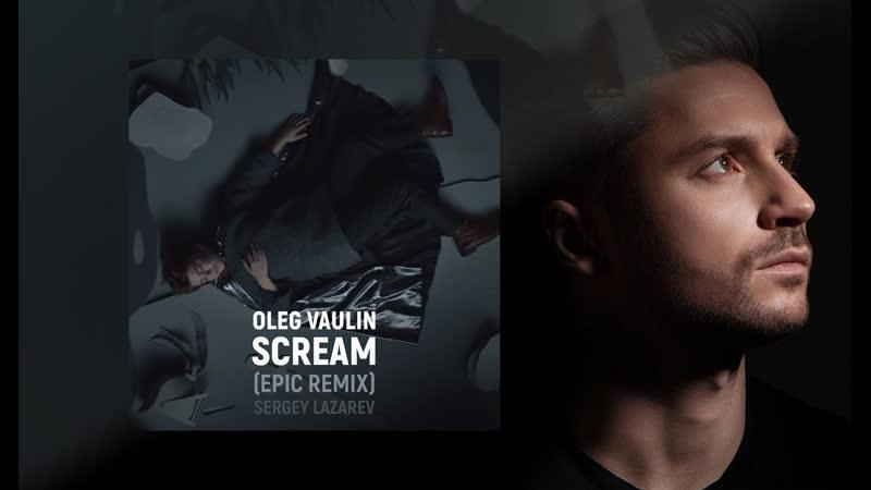 SERGEY LAZAREV - SCREAM (EPIC ORCHESTRA REMIX by Oleg Vaulin)