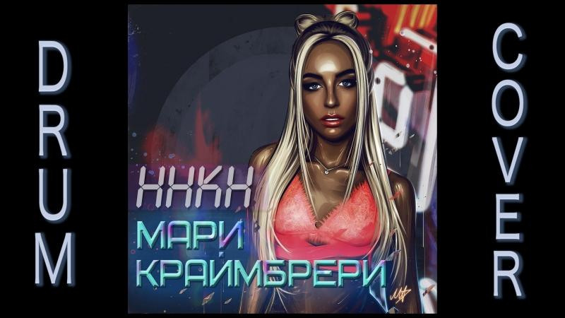 Мари Краймбрери – Давай Навсегда   Кирилл Меженин – DRUM COVER