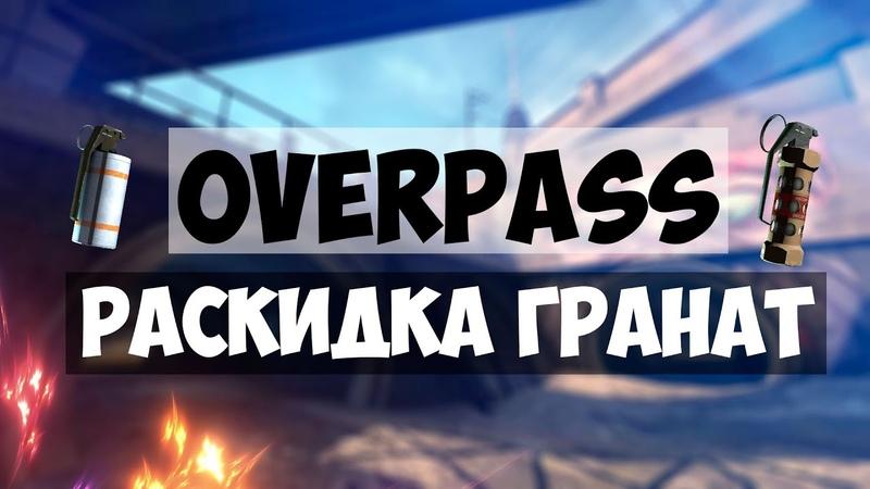 CS:GO | OVERPASS - РАСКИДКА ДЕФОЛТЫ ЗА АТАКУ
