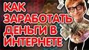 💰 Как заработать деньги Вконтакте. 🏄Группа ВК про отдых в Крыму. Как заработать деньги на паблике