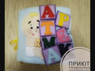 Развивающая книга из фетра для мальчика Артема Quiet book, Developing books for children/ kids/ toddlers/ preschoolers.