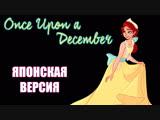Песня Однажды в Декабре на японском языке (Мультфильм АнастасияAnastasia 1997 Once Upon a December)
