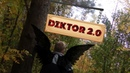 Перезагрузка Diktor 2.0 изменение канала