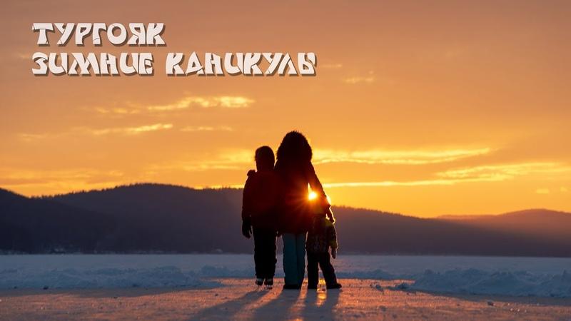 Тургояк зимние каникулы