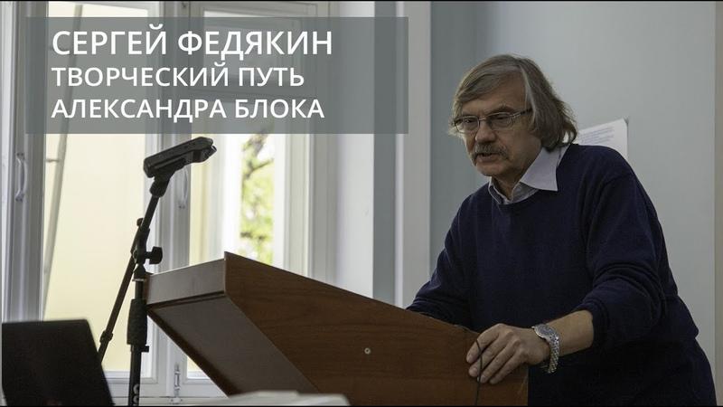 Творческий путь Александра Блока (Федякин Сергей Романович)