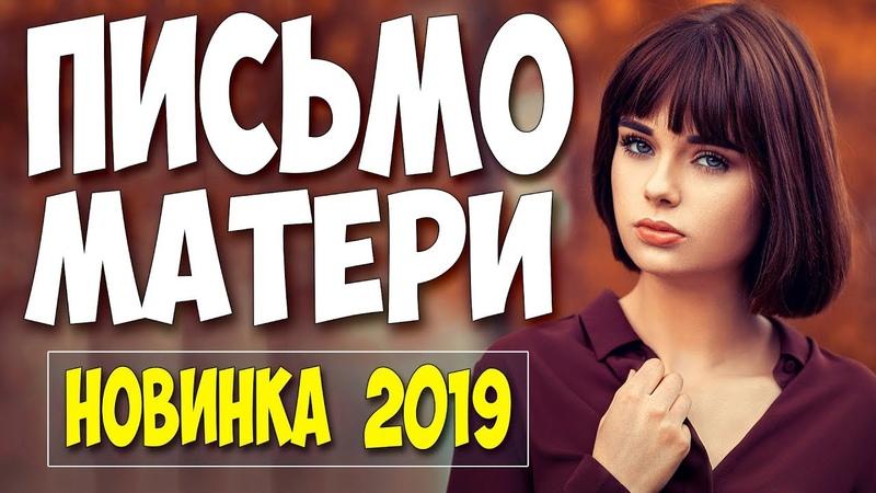 ПРЕМЬЕРА 2019 НЕ ПОКАЗЫВАЛАСЬ НИГДЕ! ** ПИСЬМО МАТЕРИ ** Русские мелодрамы 2019 новинки HD