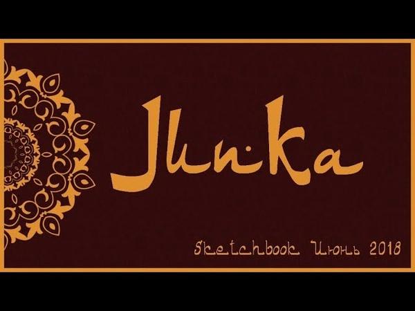 Sketchbook №4 JunKa