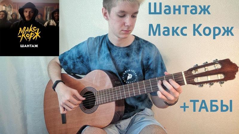 Шантаж-Макс Корж(На гитаре)Как играть на гитаре ШантажТАБЫ(Guitar Fingerstyle Cover)