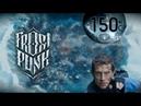 ВЫЖИТЬ ЛЮБОЙ ЦЕНОЙ 2! -150 С° | Frostpunk | 3