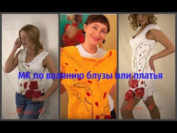 МК по валянию блузы или платья в технике нунофелтинг. Алена Арт