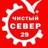 Чистый СЕВЕР 29