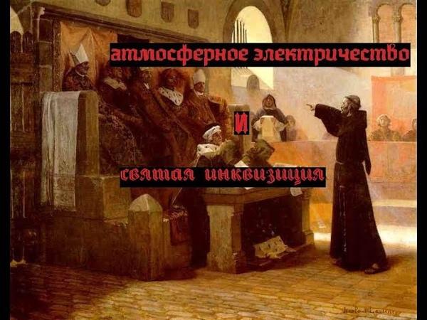 Атмосферное электричество, смена климата и святая инквизиция.
