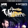 06.10 - Aurelio Voltaire (USA) - Mod (С-Пб)