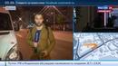 Новости на Россия 24 Захват отделения банка в Москве подробности спецоперации