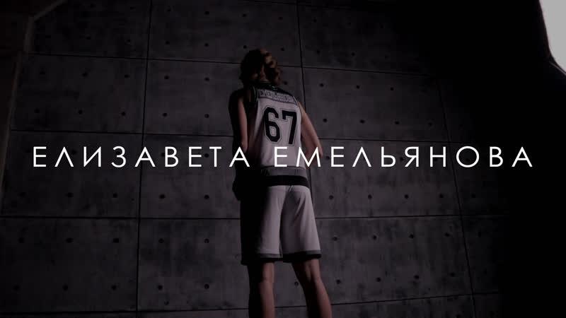 Елизавета Емельянова 67 (Профайл игрока)
