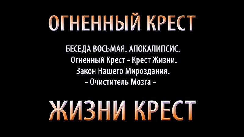 Закон Огненного Креста. Беседа восьмая. Русское Православие или Апокалипсис.