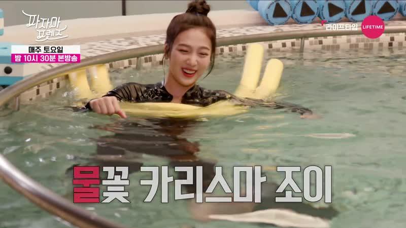 V LIVE 선공개 사실 레드벨벳 수영이는 수영을 못했조이 T▽T 파자마 프렌즈