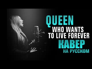 Queen - Who Wants To Live Forever (AMELCHENKO russian cover)