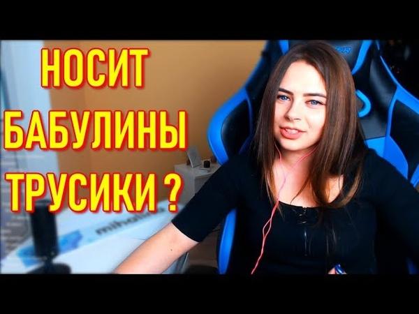Михалина Хочет Фото Донатера | Трусики Как У Бабули