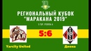 Кубок Маракана-2019. 6 тур. Yarcity United - Диона