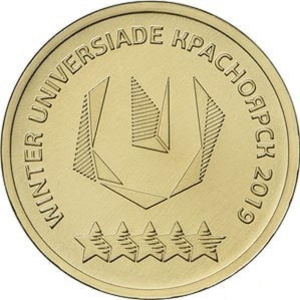 10 рублей Универсиада в Красноярске (Эмблема ) 2018
