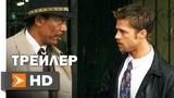 Семь Официальный Трейлер 1 (1995) - Брэд Питт, Морган Фриман, Гвинет Пэлтроу, Дэвид Финчер