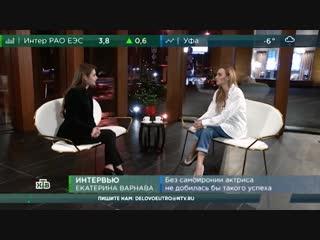«Деловое утро НТВ»: Интервью с Екатериной Варнавой