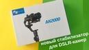 Feiyu Tech AK2000: обзор стабилизатора для видеосъемки