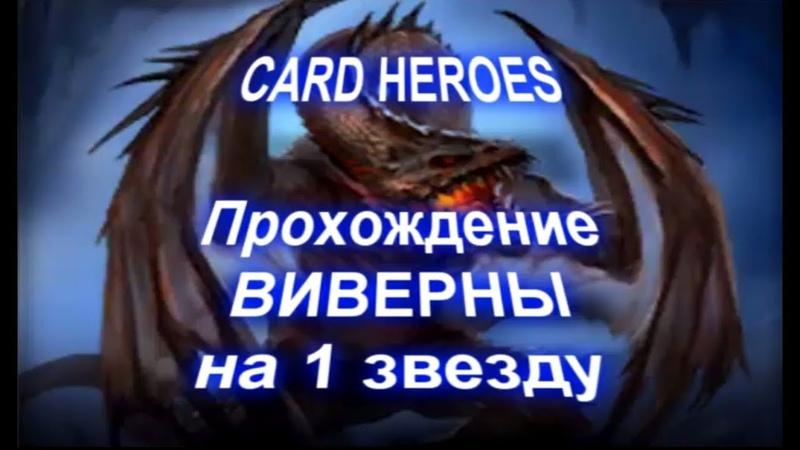 Card Heroes - (Пустыня Ветров) прохождение Голодной Виверны на 1 звезду