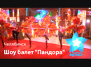 "Шоу балет Пандора на финале премии ""Призвание-Артист"". 21 октября 2018г."