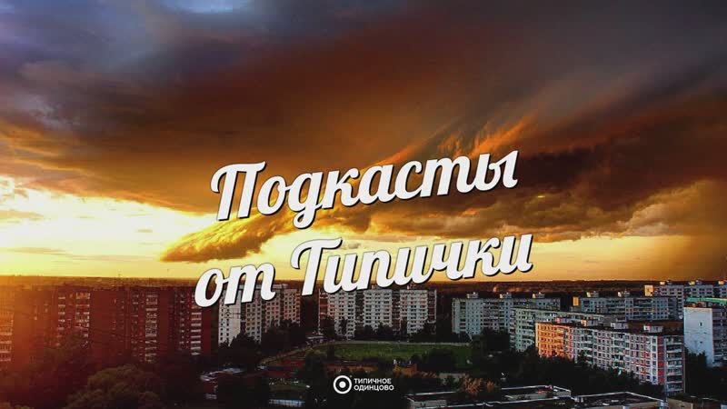 Подкасты от Типички 1 разговор о Привокзальной площади, светофорах у ТЦ, запрете поворота на Можайском шоссе и будущих парках