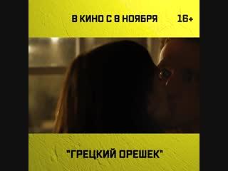 ГРЕЦКИЙ ОРЕШЕК - С 8 ноября в кино!