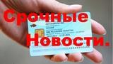 МВД Республики Казахстан предупредило о необходимости заменить устаревшие удостоверения личности.