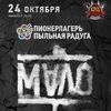 Пионерлагерь Пыльная Радуга||24 октября||Томск