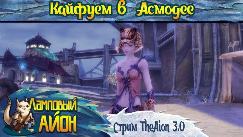 TheAion [3.0]: Кайфуем в Асмодее / Стрим 175