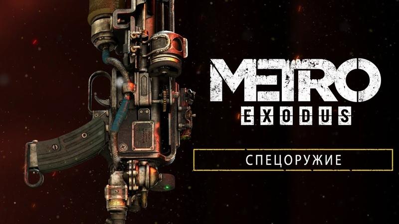 Metro Exodus - Спеціальна зброя