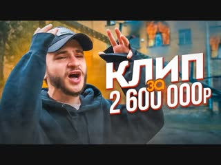 ДЖАРАХОВ Снимаем клип за 2 600 000 рублей!