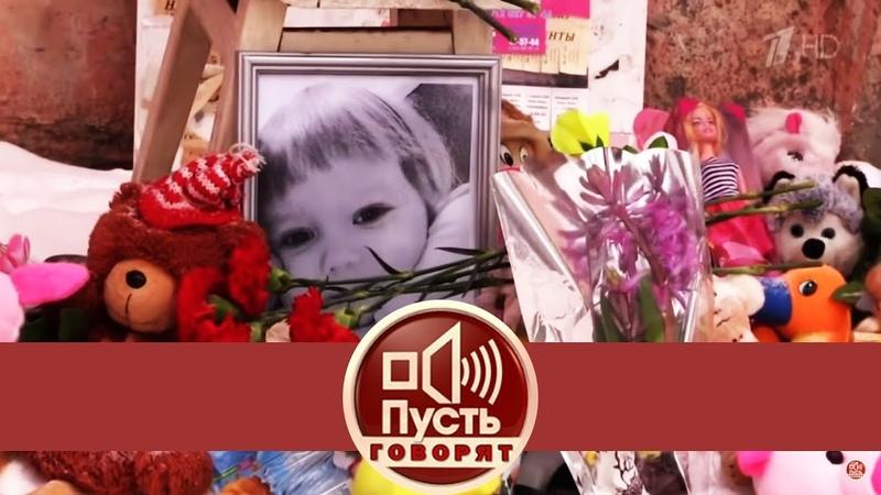 Месть отцу ребенка Мать оставила умирать трехлетнюю дочь Пусть говорят Выпуск от 27 02 2019