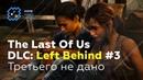 The Last Of Us DLC: Left Behind 3 — Третьего не дано [ФИНАЛ]