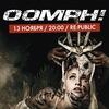 OOMPH! в Минске // 13 ноября, клуб RePublic