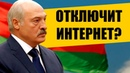В БЕЛАРУСИ ОТКЛЮЧАТ ИНТЕРНЕТ?|Президент Лукашенко провел назначения перед встречей с Путиным в Сочи.