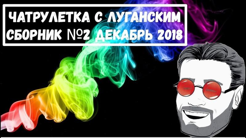 Чатрулетка с Луганским сборник №2 декабрь 2018